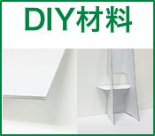 """DIY材料行きボタン"""
