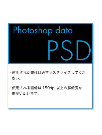 Photoshop完全データ