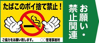 注意・禁止看板カテゴリーボタン