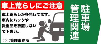 駐車場管理看板カテゴリーボタン