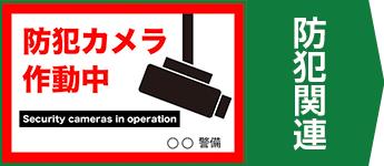 防犯・セキュリティー関連カテゴリーボタン