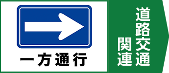 道路交通関連カテゴリーボタン