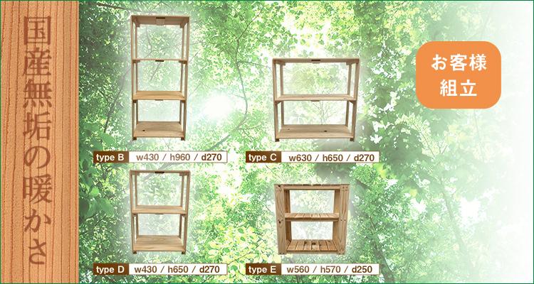 木製棚共通イメージ