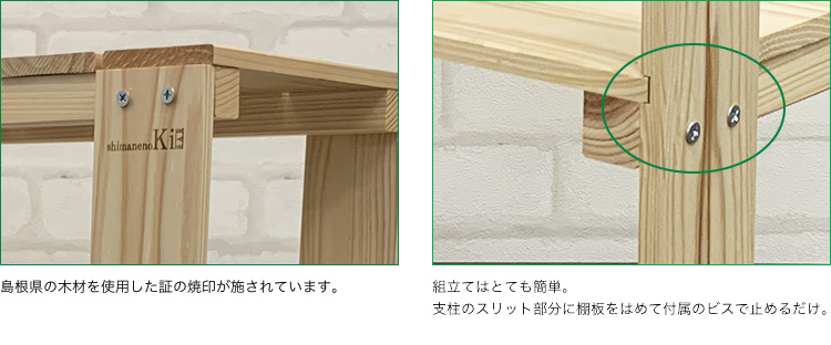 木製棚解説1