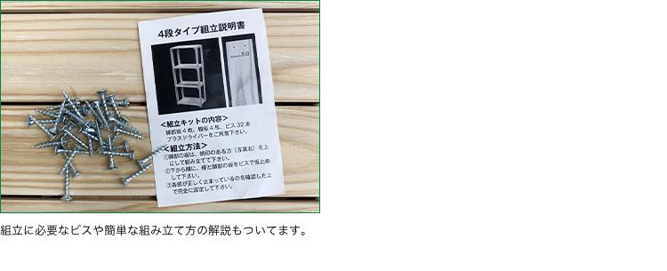 木製棚解説3